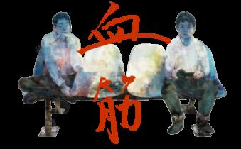 映画『血筋』公式サイト